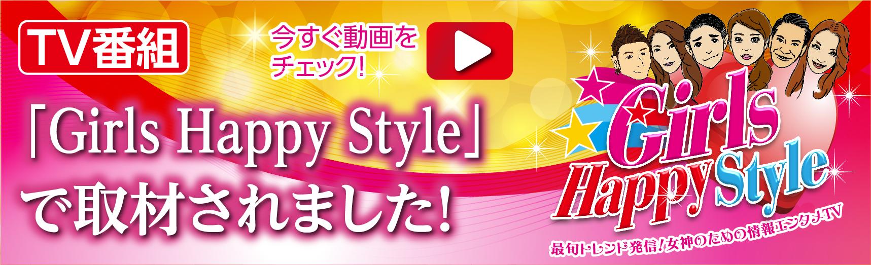 RIKKAが東京女神コレクション【ガールズハッピースタイル】で紹介されました。